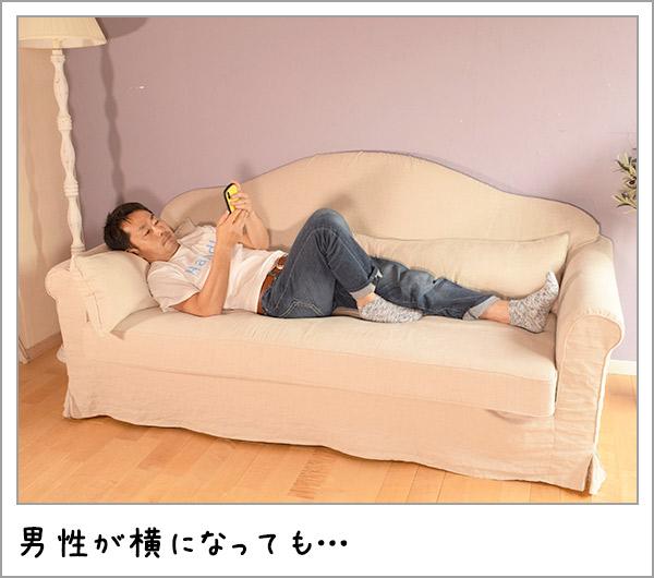 Handleオリジナルソファの使い方「男性が横になっても…」