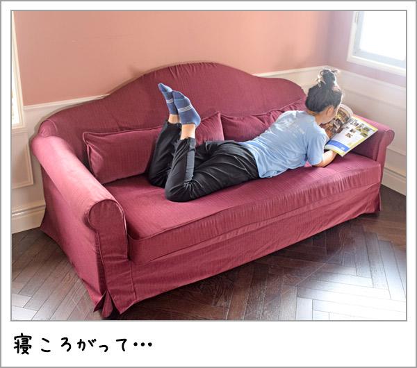 Handleオリジナルソファの使い方「寝ころがって…」