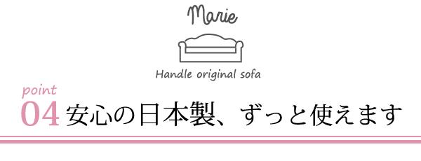 オリジナルソファマリーのポイント04安心の日本製、ずっと使えます