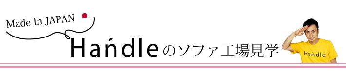 made in JAPNA Handleのソファ工場見学