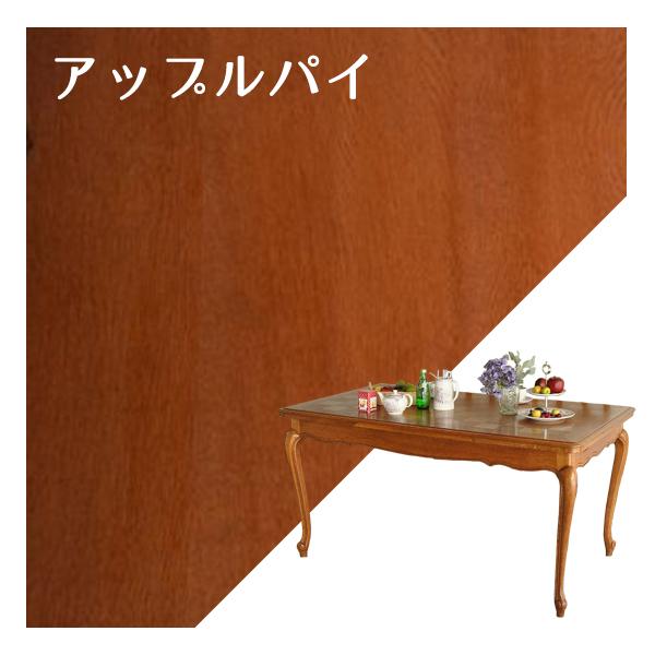 アップルパイ色の伸び縮みするテーブル