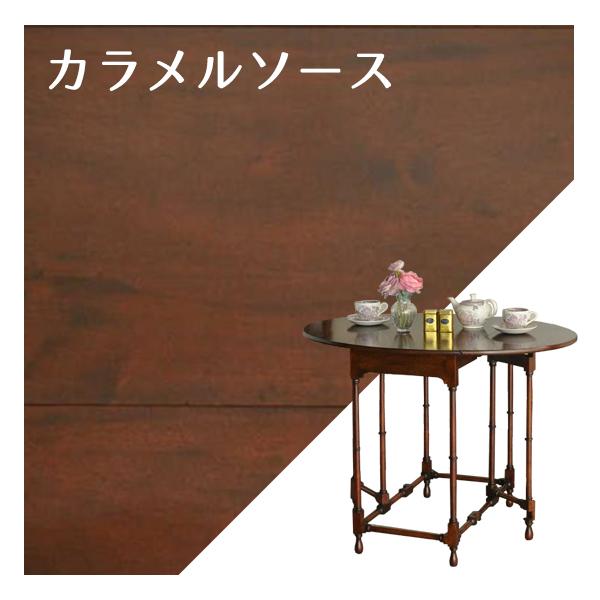 カラメルソース色の伸び縮みするテーブル