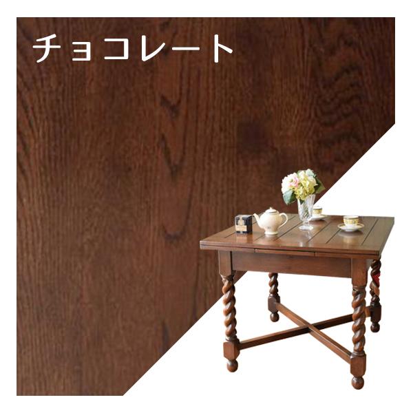 チョコレート色の伸び縮みするテーブル