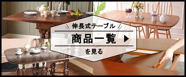 伸長式テーブルの商品一覧リンク