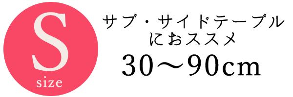 Sサイズ・サブ・サイドテーブルにおススメ30~90㎝