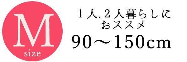 Mサイズ・1人2人暮らしにおススメ90~150㎝