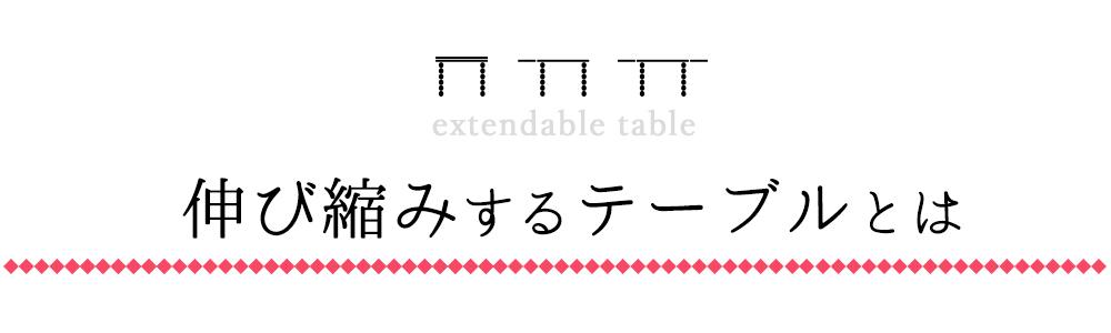 伸び縮みするテーブルとは