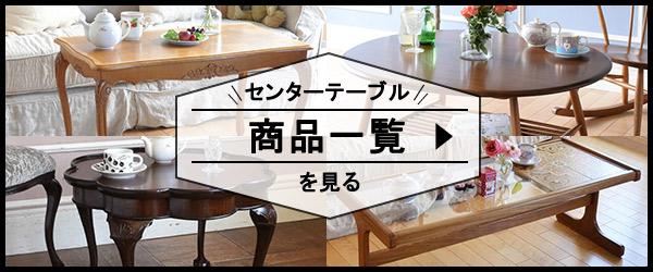 ローテーブルの商品一覧を見る