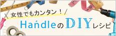 HandleのDIYレシピ(住宅用パーツ)