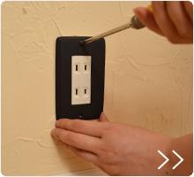 電気スイッチ・コンセントカバーの取り替え方