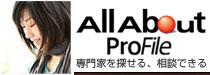 AllAbout Profile専門家を探せる、相談できる