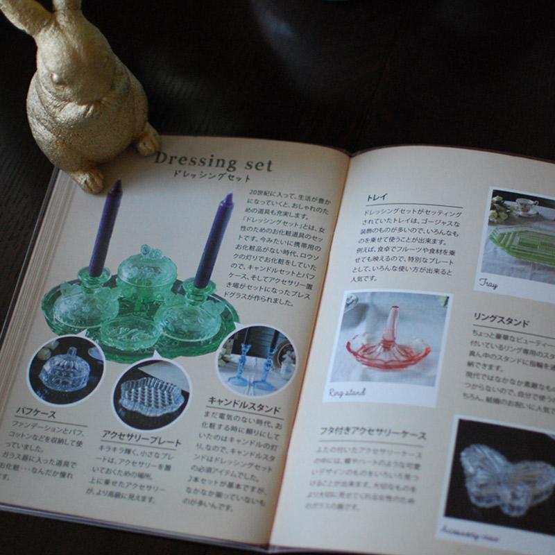 アンティークガラスや陶磁器、シルバーの特集をしたアンティーク雑貨のカタログ