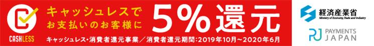 キャッシュレスお支払いのお客様に5%還元(キャッシュレス推進協議会)
