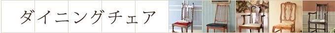 Handle アンティーク椅子 ダイニングチェア