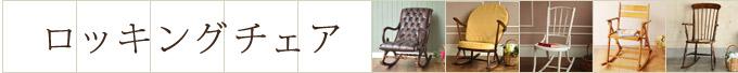 Handle アンティーク椅子 ロッキングタイプ