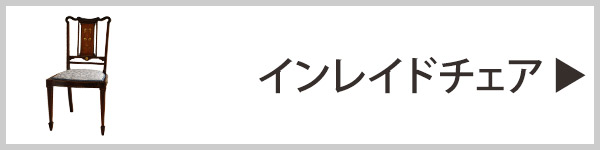 インレイドチェア(象嵌)