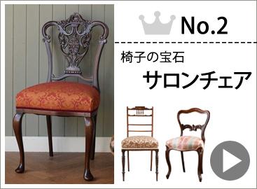 オシャレなアンティークチェア人気ランキング2位!椅子の宝石サロンチェアSP