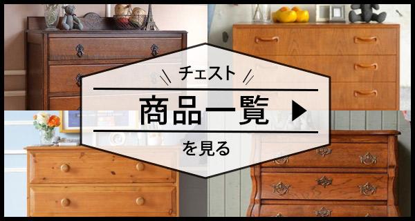 チェスト・タンス・引き出し収納家具の商品一覧を見るPC