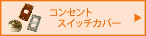 コンセント・スイッチカバー