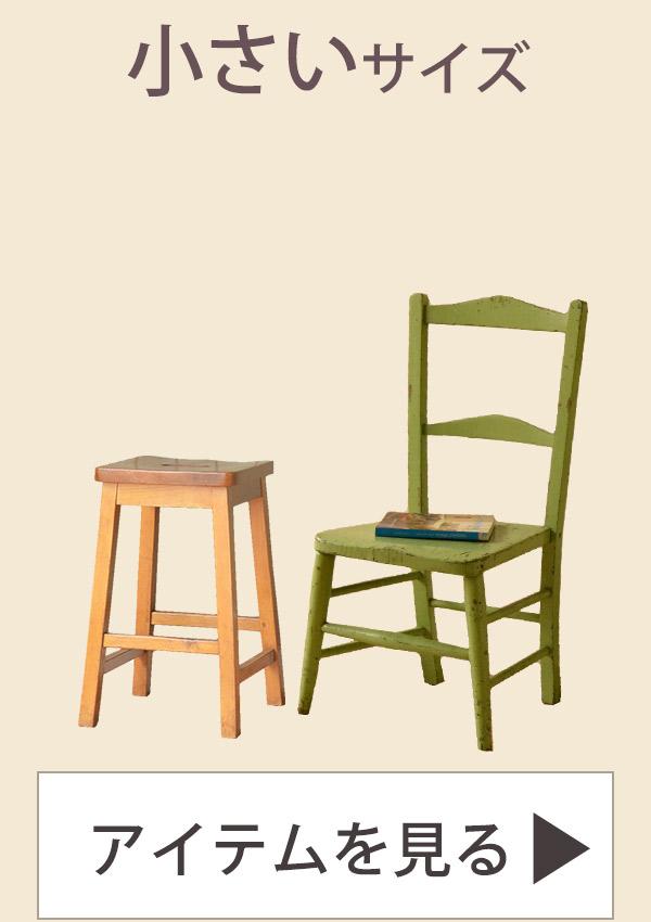 椅子を大きさから選ぶ01.小さいサイズのチェア
