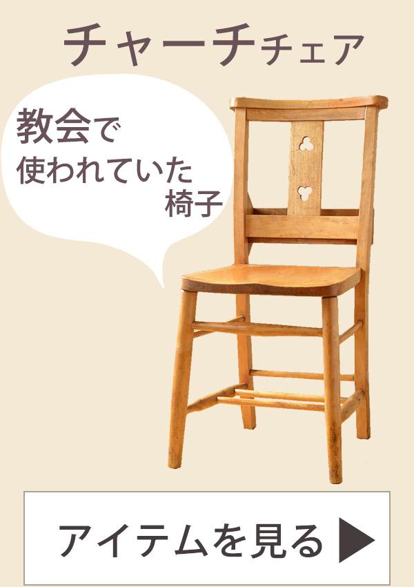 椅子をデザインで選ぶ04チャーチチェア