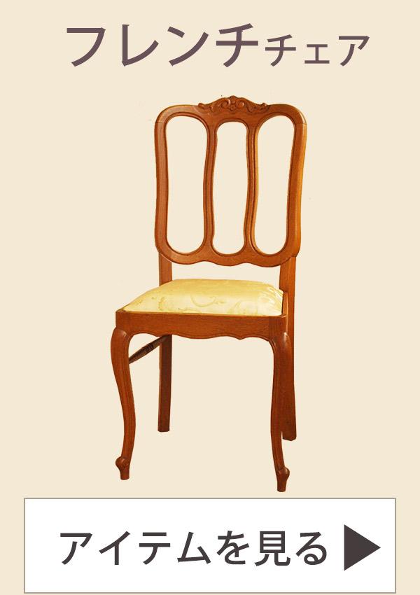 椅子をデザインで選ぶ05フレンチチェア