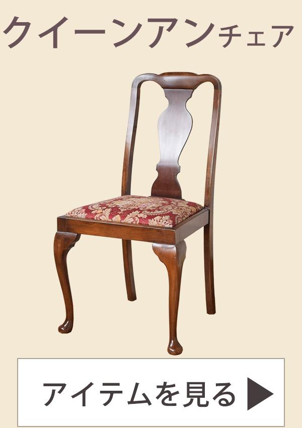 椅子をデザインで選ぶ06クイーンアンチェア