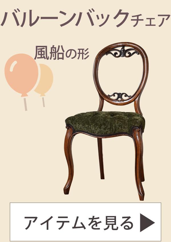 椅子をデザインで選ぶ07バルーンバックチェア