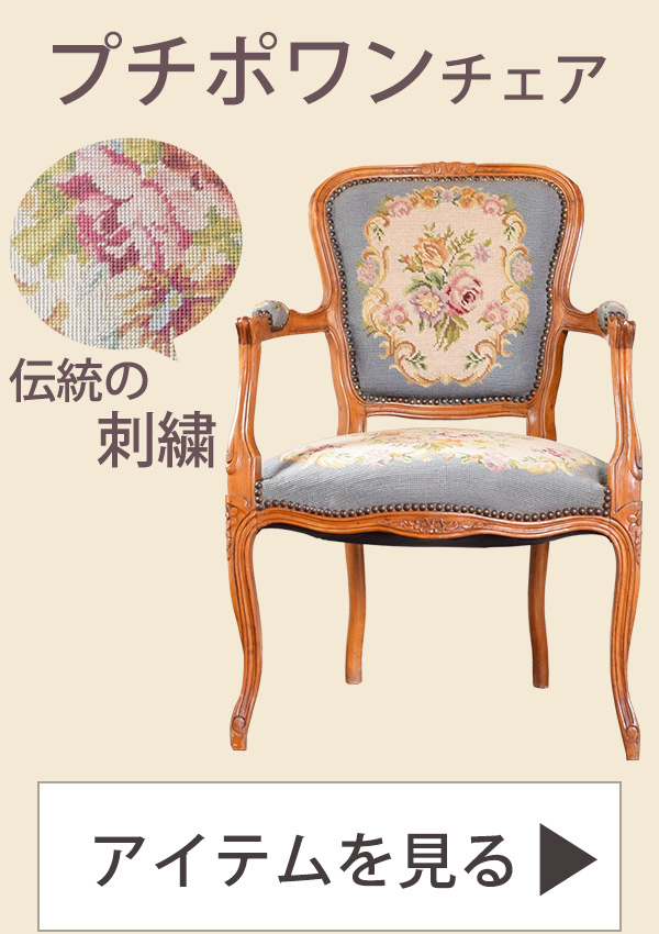 椅子をデザインで選ぶ08プチポワンチェア
