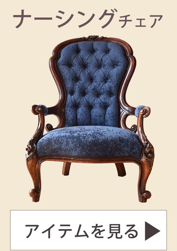 椅子をデザインで選ぶ09ナーシングチェア