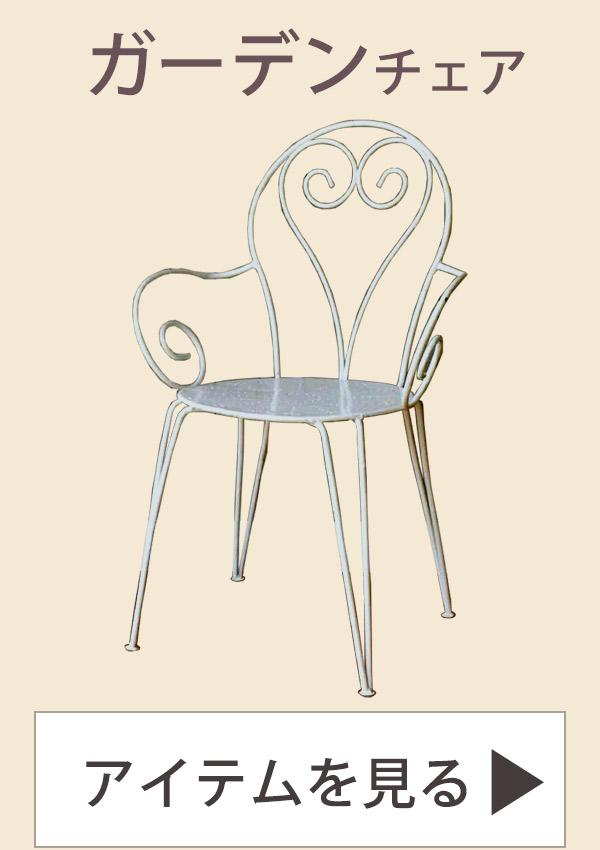 椅子をデザインで選ぶ12ガーデンチェア