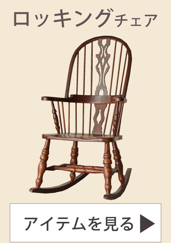 椅子をデザインで選ぶ10ロッキングチェア