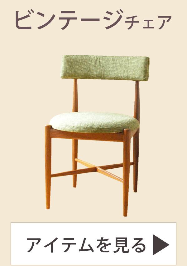 椅子をデザインで選ぶ05北欧シンプルビンテージチェア