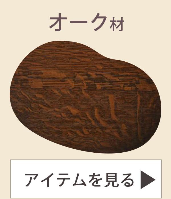 椅子を素材で選ぶ01オーク材のチェア