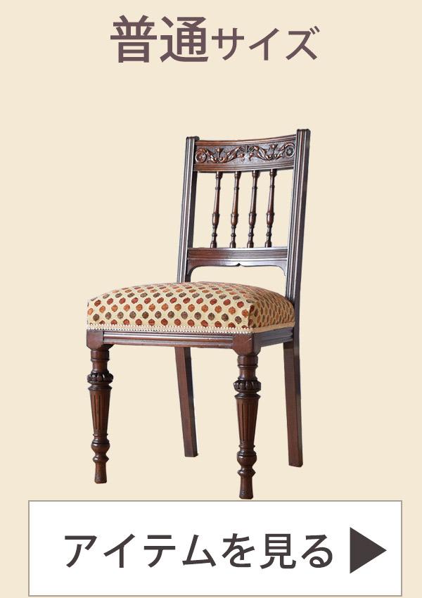 椅子を大きさから選ぶ02.普通サイズのチェア