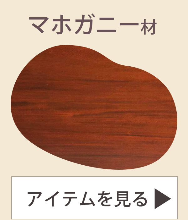 椅子を素材で選ぶ02マホガニー材のチェア