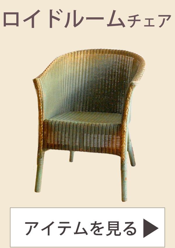 椅子をデザインで選ぶ11ロイドルームチェア