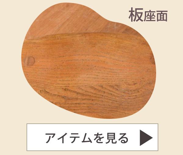 椅子を座面から選ぶ01.板座面のチェア