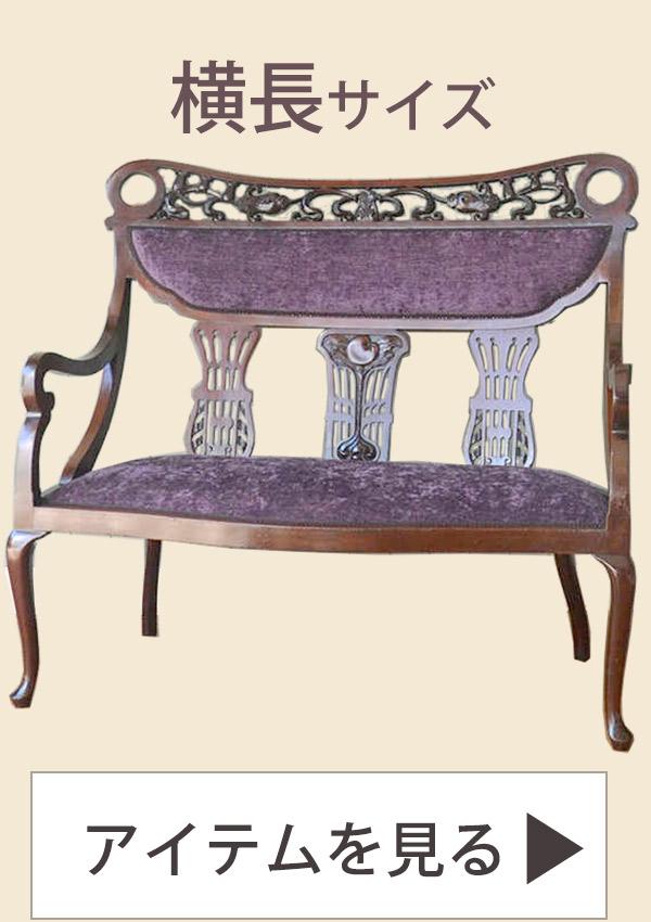 椅子を大きさから選ぶ04.横長サイズのチェア