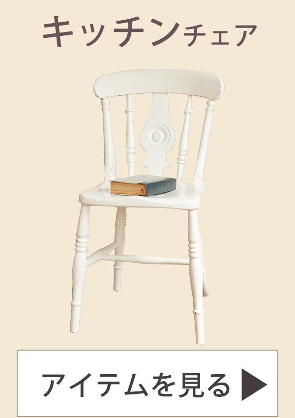 椅子をデザインで選ぶ02キッチンチェア