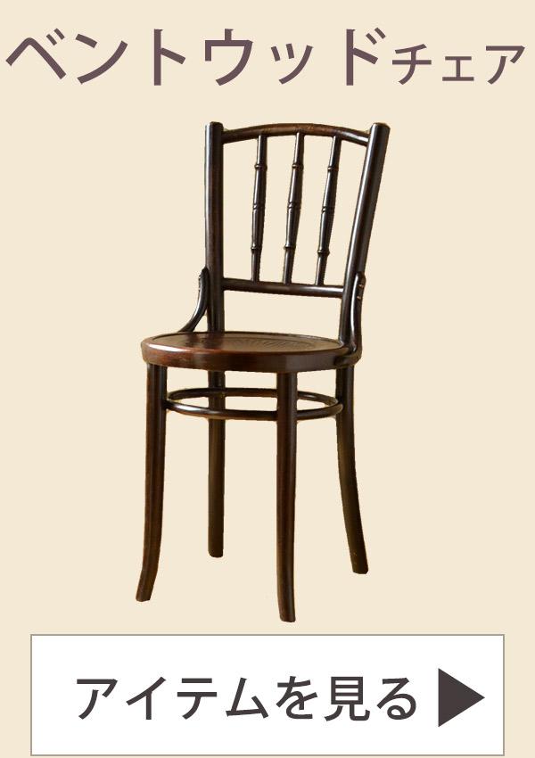 椅子をデザインで選ぶ03ベントウッドチェア