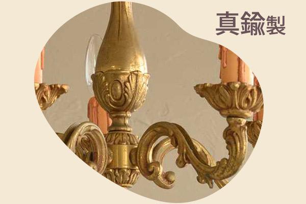 シャンデリアの選び方素材で選ぶ01しっとり大人の雰囲気真鍮製