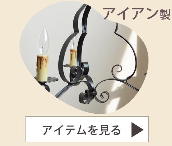 シャンデリアの選び方素材で選ぶ02シンプルで使いやすいアイアン製
