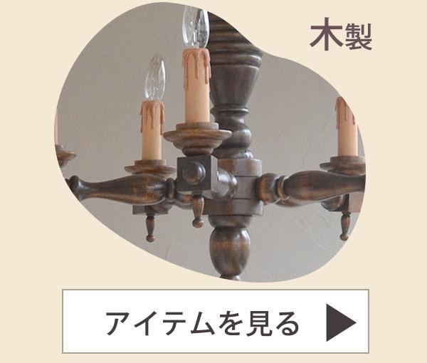 シャンデリアの選び方素材で選ぶ03ぬくもりを感じる木製