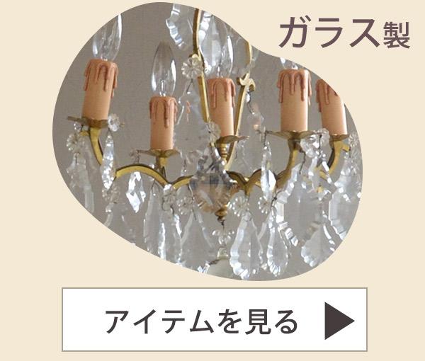 シャンデリアの選び方素材で選ぶ04キラキラ輝くガラスパーツ製