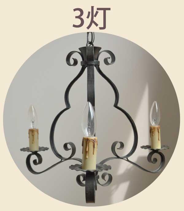 シャンデリアの選び方明るさで選ぶ01 1~3灯