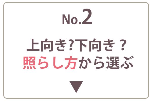 シャンデリアの選び方6STEP 2.2種類の照らし方から選ぶ