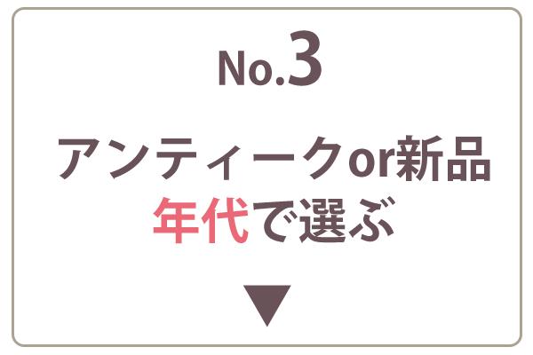 シャンデリアの選び方6STEP 3.デザイン重視で素材から選ぶ