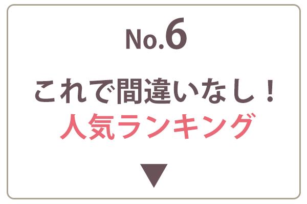 シャンデリアの選び方6STEP 6.取り付け方が決まっている方