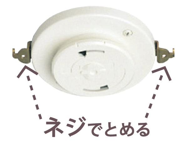 引っ掛けローゼットタイプ照明の天井に付いてる取り付けパーツ